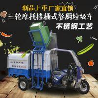 三轮摩托挂桶式餐厨垃圾车三轮摩托餐厨垃圾车餐厨垃圾车便宜 物美价廉 质量好