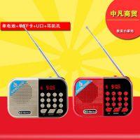 金正H6迷你音箱便携插卡小音箱MP3播放器微信支付宝收款提醒