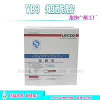 供应 瑞士龙沙 VB3 烟酰胺 维生素B3 Niacinamide 美白嫩肤 1kg