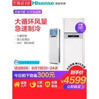 Hisense/海信 KFR-72LW/EF02N3(2N12) 3p家用立式冷暖空调柜机