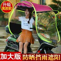 电单车雨棚 防雨 电动自行车踏板摩托车防晒隔热雨鹏遮阳挡雨新款