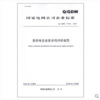 【正版现货】Q/GDW 11710-2017县供电企业安全性评价规范、电力出版社