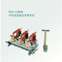 FN3-10/630户内交流高压负荷开关