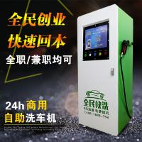 海南小区供应24小时共享供应智能微信扫码自助洗车机厂家直销