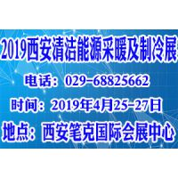 2019中国·西安清洁能源采暖及制冷设备展览会