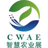 第七届中国(北京)国际智慧农业装备与技术博览会