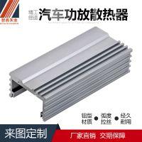 河南汽车功放散热器铝合金散热器加工异形铝材工业铝型材挤压开模定制