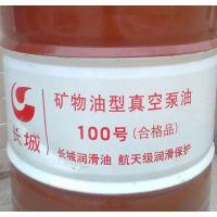 长城100号矿物型真空泵油 正品保证