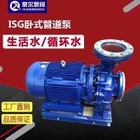 河北供应ISW卧式离心管道泵80-160 空调热水管道循环泵 7.5KW扬程32米