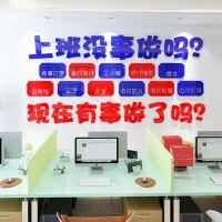 亚克力3D立体墙贴公司企业文化墙办公室墙面装饰团队励志贴字画