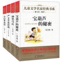 曹文轩系列神笔马良宝葫芦的秘密小巴掌童话严文井童话