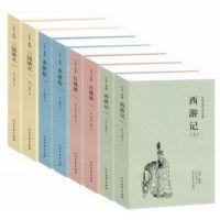 四大名著 全套原著正版 红楼梦 三国演义 水浒传 西游记 特价图书