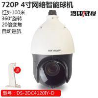 4寸海康720P智能高速球DS-2DC4120IY-D红外网络球机j监控摄像机