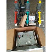 VS1-12/630-20真空断路器,智能真空断路器;厂家供应