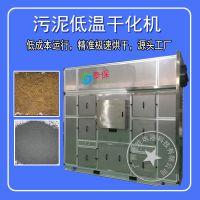 泰保金凯污泥烘干机 热泵烘干设备 工业污泥干燥箱 节省电环保 源头厂家