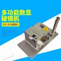 厂家直销全自动多功能破锡机 带数显功能 数显破锡机IDS-901送锡组件