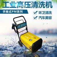 熊猫牌商用洗车机PM-370大流量移动式仓库地面冲洗高压清洗机