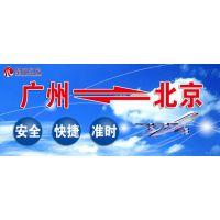 从广州空运大件货物到北京怎么计算的,费用多少?