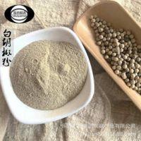 优质白胡椒粉餐饮家用食品添加煲汤产地直供