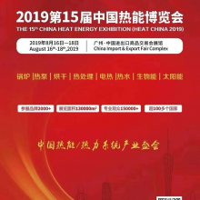 2019广州国际制冷、空调、通风及空气处理设备展览会