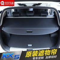 专用于起亚KX5遮物帘 KX5后备箱挡板置物隔板隔物帘 KX5内饰改装