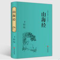 山海经 精装版本古典志怪小说文白对照全集全译全注疑难字注音书