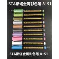 斯塔STA 8151金属彩色油漆笔 10色DIY涂鸦笔 照片相册绘图彩色笔