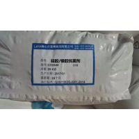 橡胶防霉剂 高效硅胶防霉剂