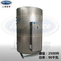 生物化工提取干燥用90千瓦不锈钢电热热水炉丨电热水器