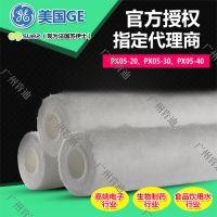 华南直销 美国GE通用贝迪滤芯 PX05-40 PP滤芯 PX05-40
