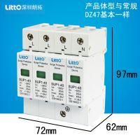 日本熟ltup_ltup6b-d20 4p光伏专用电源保护器1000v浪涌保护器 40ka82ka100ka电涌