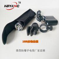 CBH5019消防侧配防爆灯DC3.7V锂电池充电固态照明led强光手电头灯