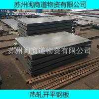闽商道供应: 3.0钢板热轧平直板 规格齐全 可定尺寸批发零售