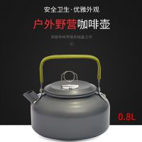 户外登山垂钓便携式咖啡壶茶壶烧水壶 野营野餐盛水壶具0.8L