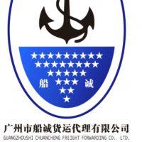 广州市船诚货运代理有限公司