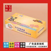 盒装抽纸订做方盒纸巾定做抽纸可印刷logo