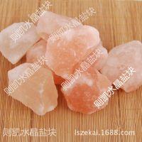 优质水晶盐石,碎盐块批发 盐灯专用盐块  颜色鲜艳 品质优