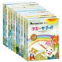 儿童绘本故事书0-3-6-7岁儿童书籍宝宝早教启蒙儿童图书睡前故事
