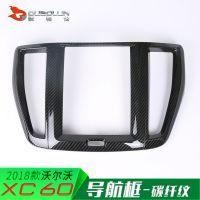 18款沃尔沃XC60导航装饰框面板 VOLVO XC60内饰改装装饰配件亮片