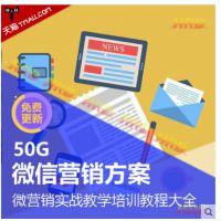 2018 微信营销策划推广方案资料 微营销实战教学培训教程大全50G