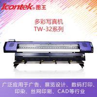 图王ICONTEK 户内广告写真机厂家供应 高光相纸和PP写真机厂家 车身贴写真机厂家 油画布写真机