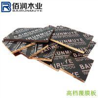 佰润牌清水模板 1830*915 广东工地专用桉木模板-深圳佰润木业