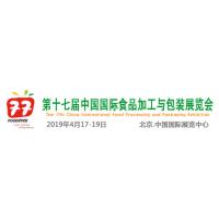 2019第17届北京国际食品加工与包装展览会