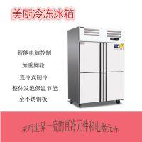 美厨商用冰箱BF4四门全冷冻单温冰箱6层不锈钢冰箱