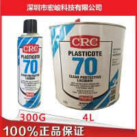 美国CRC70线路板透明保护漆 CRC2043 三防漆 保护剂