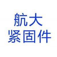 邯郸市永年区曲陌航大紧固件厂