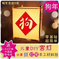 手工DIY宫灯笼狗年材料包新年元宵节幼儿童自制作兔子鱼猴花燈籠