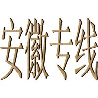 温州乐清到安徽合肥芜湖阜阳货运直达专线物流公司价格