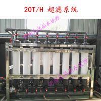 厂家直销水处理设备 反渗透设备 10吨/小时超滤设备 可加工定制