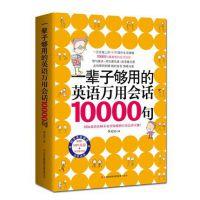 一輩子夠用的英語萬用會話10000句商務英語口語會話初中高中大學